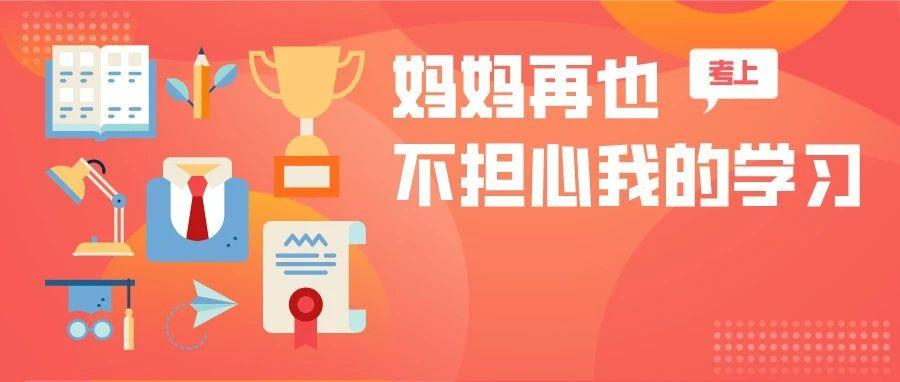 首开先例!广东这所牛校院士直接担任学业导师,今年多少分能考上?