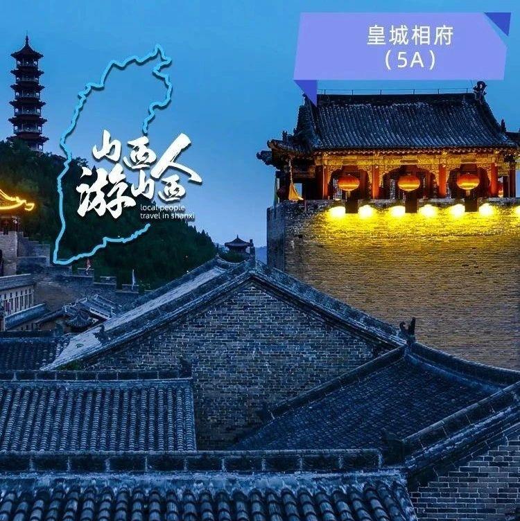 """皇城旧事,相府风采!""""中国北方第一文化巨族之宅"""",究竟有怎样的风姿?"""