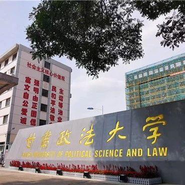 甘肃政法大学七个专业列入我省本科一批招生