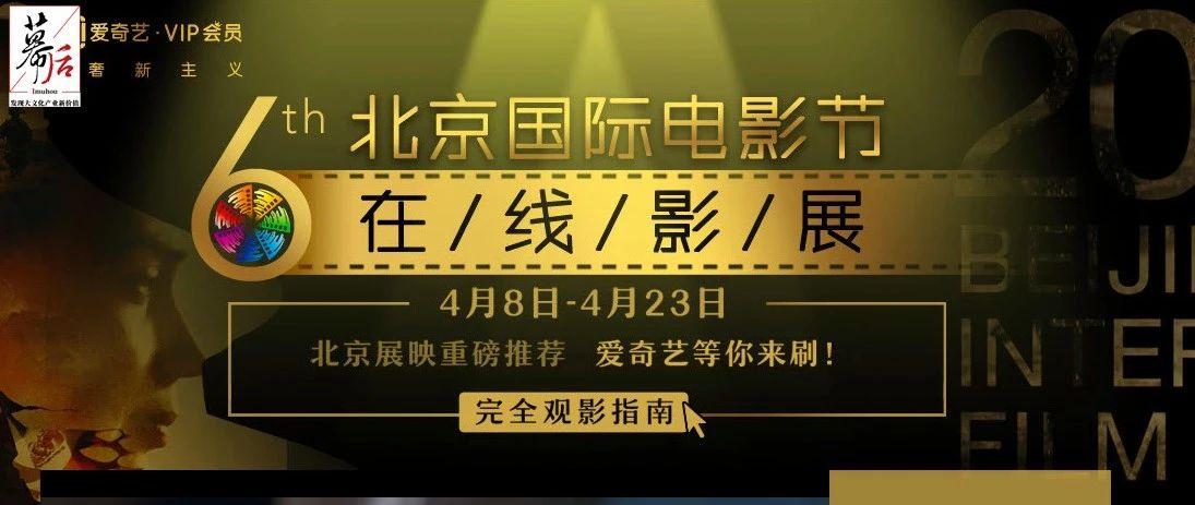 55天,北影节×爱奇艺的线上影展如何「拔地而起」? | 幕后