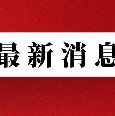 明年再会!今年取消举办南博会暨昆交会