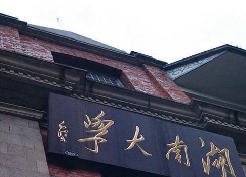2020版湖南省高校最新排行榜出炉,看看湖南哪些大学表现抢眼