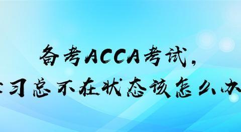 备考ACCA考试,学习不在状态先从这3处下手,拿证变轻松