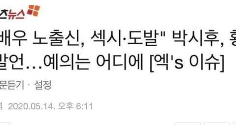 韩国男星劣迹不改?发言轻浮称期待女主裸露戏,前不久才被曝丑闻