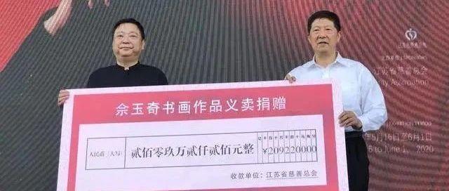 """此心可鉴!82万网友线上围观""""佘玉奇山水画慈善义卖作品展""""!"""