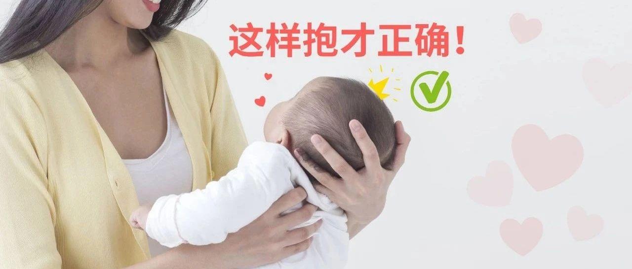 """抱宝宝不注意也会""""出大事""""?再不改正就晚了!"""