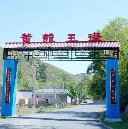 """忻府区合索乡黄龙王沟村:从贫困村到示范村的""""传奇蝶变"""""""
