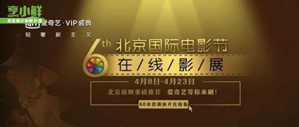 55天,北影节×爱奇艺的线上影展如何「拔地而起」?