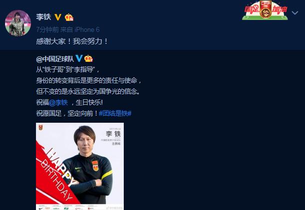 李铁43岁生日终于发声!4个字透露决心,世界杯冠军主帅看好他!