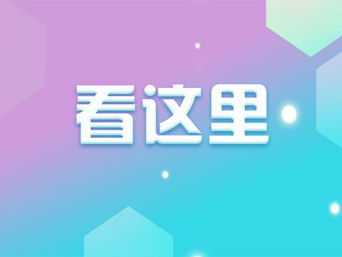 2020上半年黑龙江计算机等级考试和高校英语应用能力考试取消公告