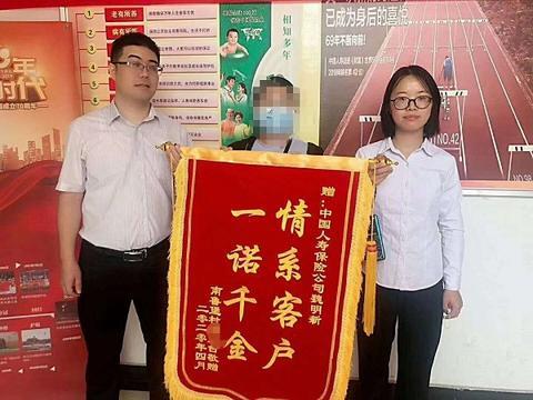 一次投保 两次受益——李女士到中国人寿致谢魏明新经理
