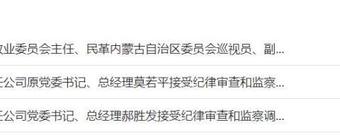 创纪录!内蒙古纪委首次一天公布三名厅官落马