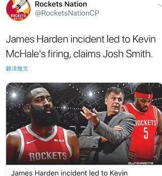 """约什-史密斯:火箭当年解雇麦克海尔的原因是他""""雪藏""""了哈登"""