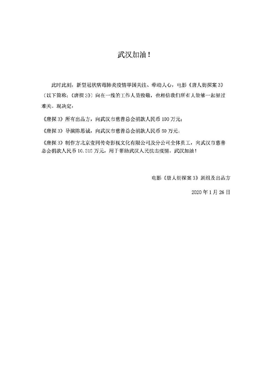 《唐人街探案4》疑似开拍!刘昊然王宝强机场同框,造型很拉风