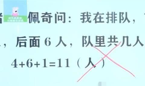 """小学一年级期中考试题,35个学生""""全军覆没"""""""