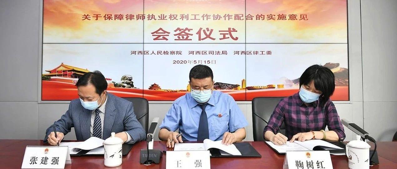 河西区人民检察院与河西区司法局、河西区律工委联合会签《关于保障律师执业权利工作协作配合的实施意见》
