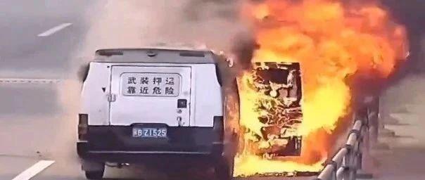 吓人!2辆运钞车自燃起火 钱:我当时害怕极了…
