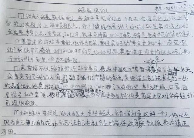 又一名外援被中国小朋友写进作文,他是最有情有义的中超外援