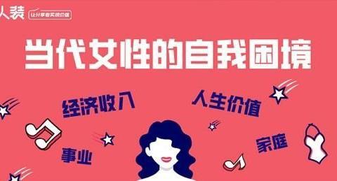 母亲节破局女性困境,红人装助力女性成长