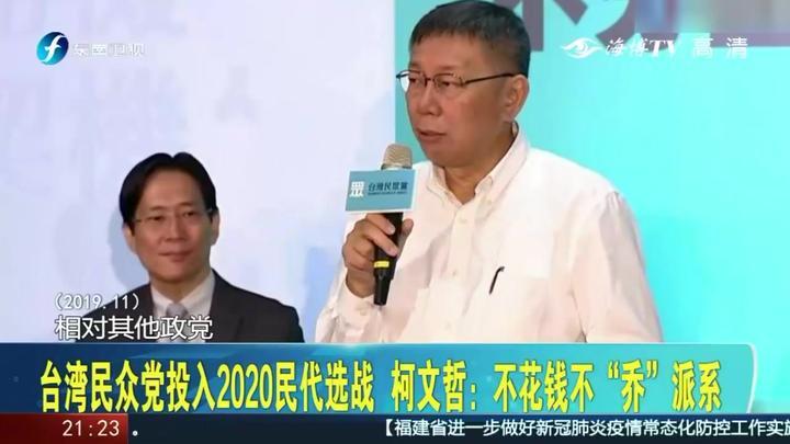 台湾民众党成立,柯文哲出任首任党主席,称要改变台湾政治文化!