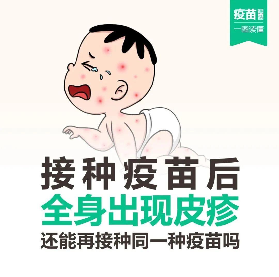 【疫苗漫画】接种疫苗后全身出现皮疹,还能再接种同一种疫苗吗?