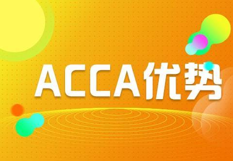 与普通的财务人员来说,ACCA会员有什么样的优势?