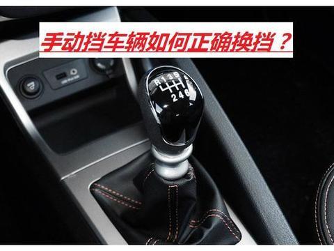 新手必读篇:手动挡车辆5个档位,车主什么时候换挡最合适?