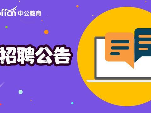 2020重庆医科大学附属大学城医院招聘4人启事