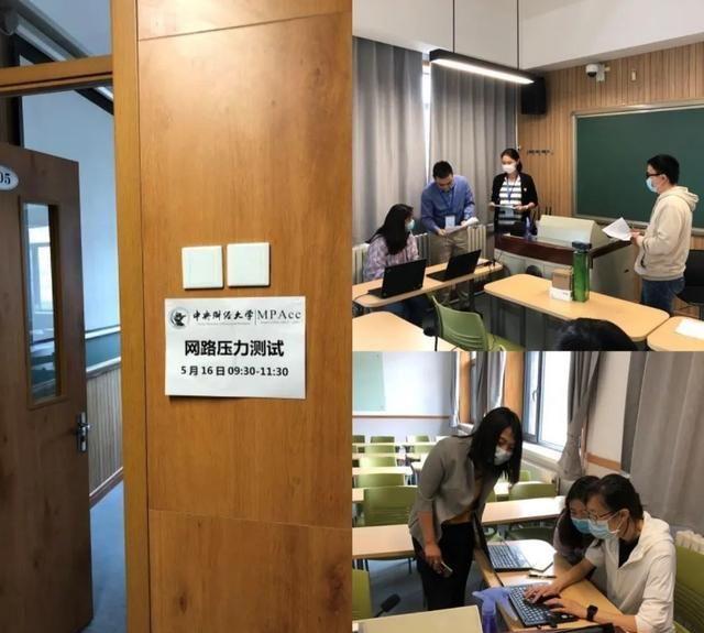 中央财经大学2020年硕士研究生复试正式开始!