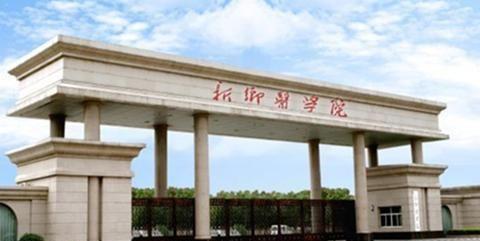 2020年,潍坊医学院改名进入冲刺收官之年,大家怎么看?