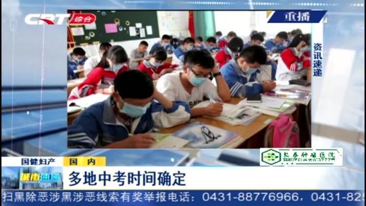 多地中考时间确定,上海浙江开考时间较早