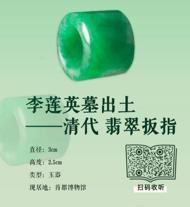 首都博物馆展示的这枚中国最好的翡翠扳指,有多少人见过?