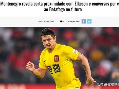 未来改回巴西国籍?老东家喊话艾克森:当你在恒大赚够钱,就回家