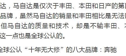 """""""十年无大修""""的八大汽车品牌:丰田第3,现代第8,日产大众落榜"""
