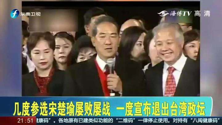 几度参选宋楚瑜屡战屡败,宣布成立亲民党,开始走自己的路!