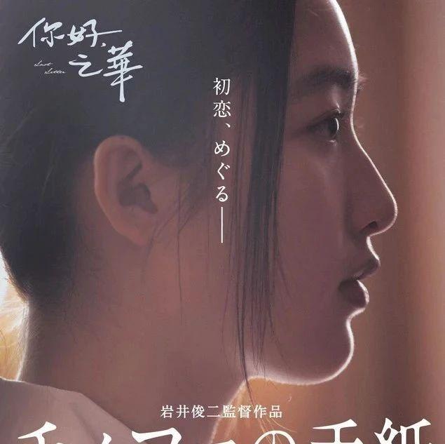 以中国为舞台的岩井俊二最新作《你好,之华》特报视频完成!