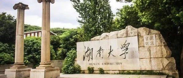 2019年湖南大学优秀博士学位论文名单(历史学相关)