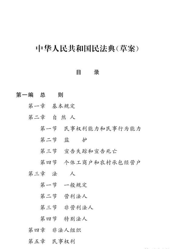 天富主管华人民共和国民法天富主管典图片