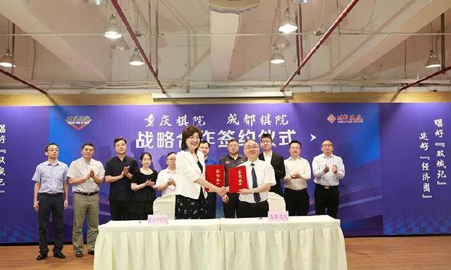 成渝棋院签署战略合作协议,共建高水平运动队