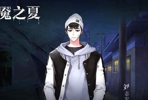 无畏与苟且——《雾魇之夏》浪子刘志宏的故事