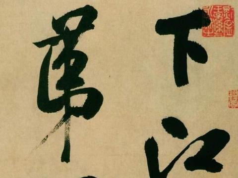 米芾在《海岳名言》中说:颜真卿的行书还可以,楷书就有点俗了