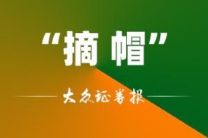 """直击股东大会—— *ST中商""""摘帽""""成共同心愿"""