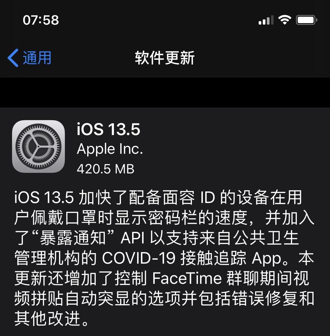 侃哥:iOS 13.5优化戴口罩面容ID体验;魅族加入互传联盟