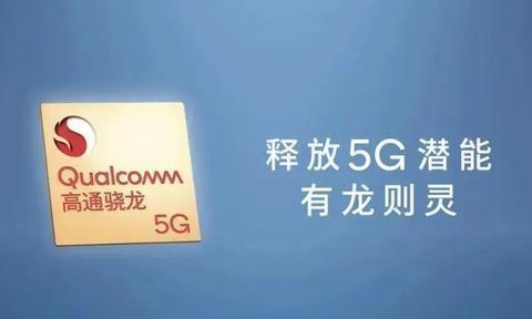 高通研发6系5G芯片,华为畅享Z跑分破30万,三星note20外观曝光
