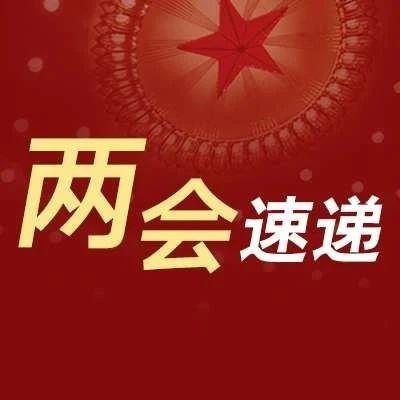 文艺界委员发声两会,冯远征、张凯丽、刘家成等都说了啥?