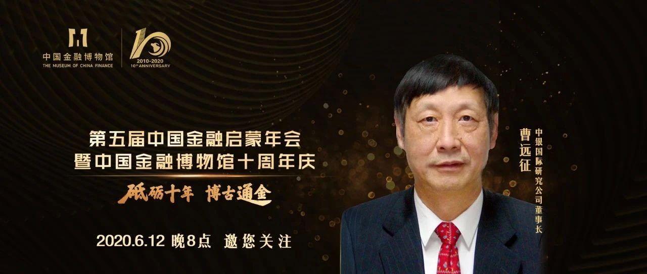 曹远征董事长祝福视频   中国金融博物馆成立十周年