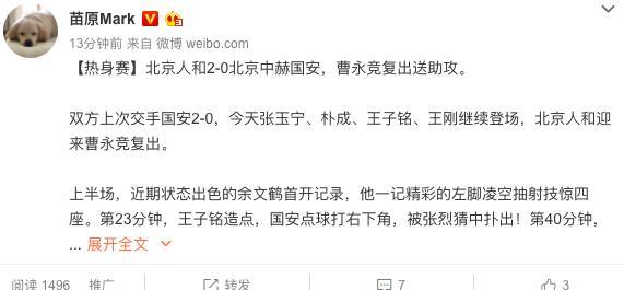北京人和2-0北京中赫国安,曹永竞复出送助攻