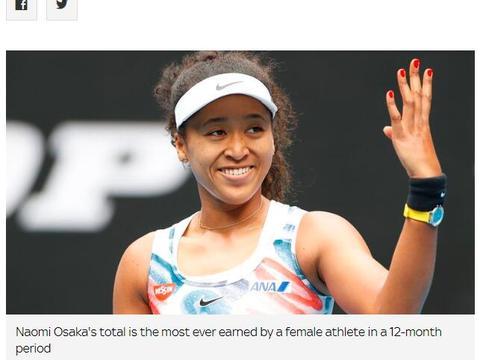 大阪直美超越小威成年度收入最高女运动员 比莎拉波娃纪录多出25%