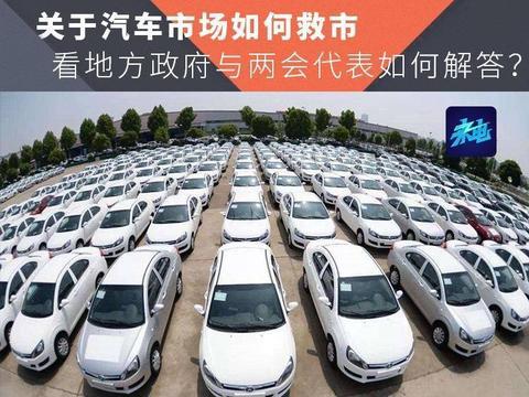 关于汽车市场如何救市 地方政府与两会代表给出了怎样的答案?