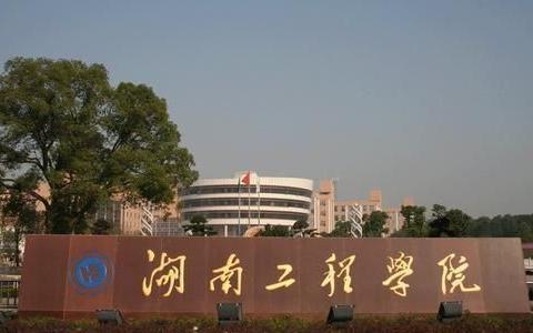 """""""革命圣地""""湘潭市同城高校,湖南工程学院和湘潭大学"""